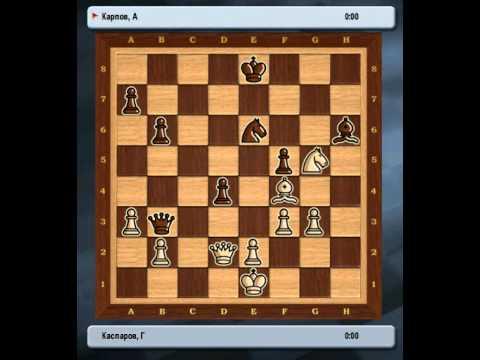 каспаров карпов шахмат видео