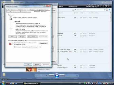 Конфидециальность в Windows Media Player.flv