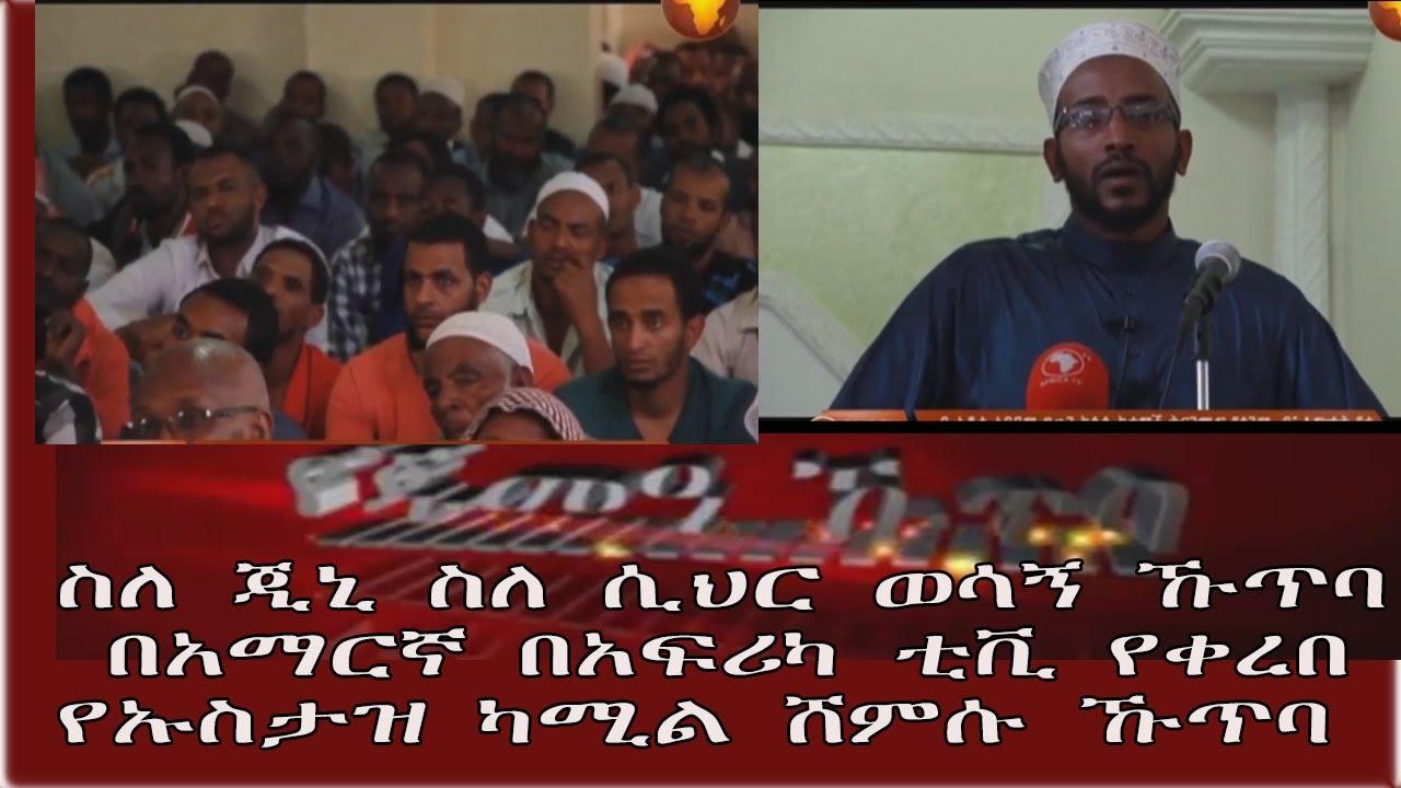 Ye Ustaz Kamil Shemsu Khutba Sle Ruqa Betoch