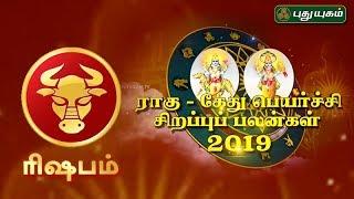 ரிஷபம்!   ராகு-கேது பெயர்ச்சி சிறப்புப் பலன்கள் 2019   Rahu Ketu Peyarchi 2019