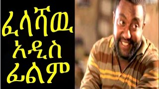 New Ethiopian Movie Trailer - Felashaw (ፈላሻው) 2015