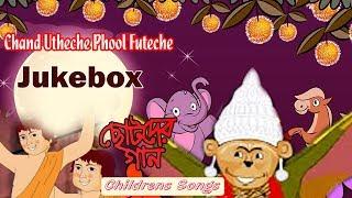 Chand Utheche Phool Futeche : Bengali Rhymes For Kids