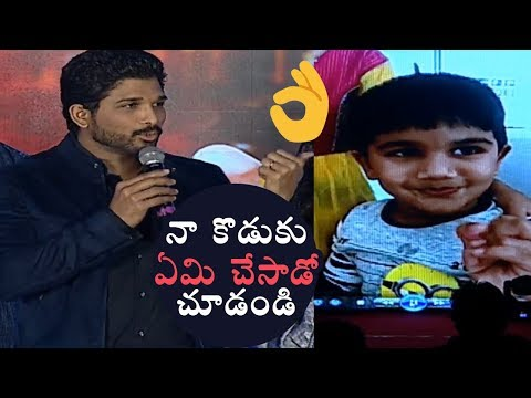 Allu Arjun Release A Funny Video Of His Son Allu Ayaan | Vijetha Movie Vijayotsavam |Telugu Trending