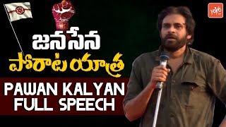 Pawan Kalyan Full Speech | JANASENA PORATA YATRA DAY 1 | Srikakulam | Pawan Kalyan Bus Yatra |YOYOTV