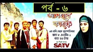 Ashab E Kahf  Bangla Dubbing Episode - 6 | (আসহাবে কাহফ) পর্ব - ৬ | SATV