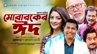 Mobaraker Eid   Bangla Natok   Sweety, Tony Dayes, ATM Shamsuzzaman