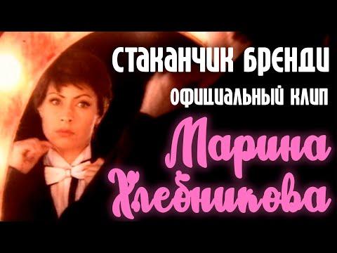 "Марина Хлебникова ""Стаканчик бренди"""