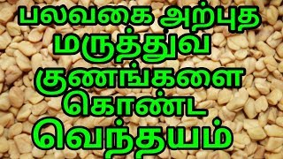 Image result for venthayam