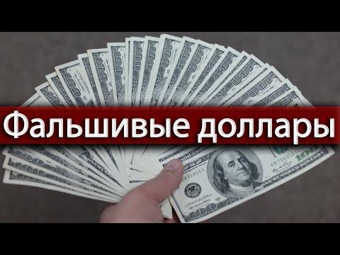 Внимание! Фальшивые доллары!