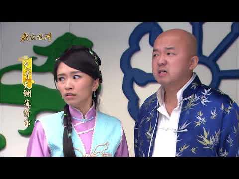 台劇-戲說台灣-包青天鍘薄情郎-EP 05