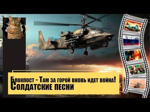 Солдатские песни: Блокпост - Там за горой вновь идет война!