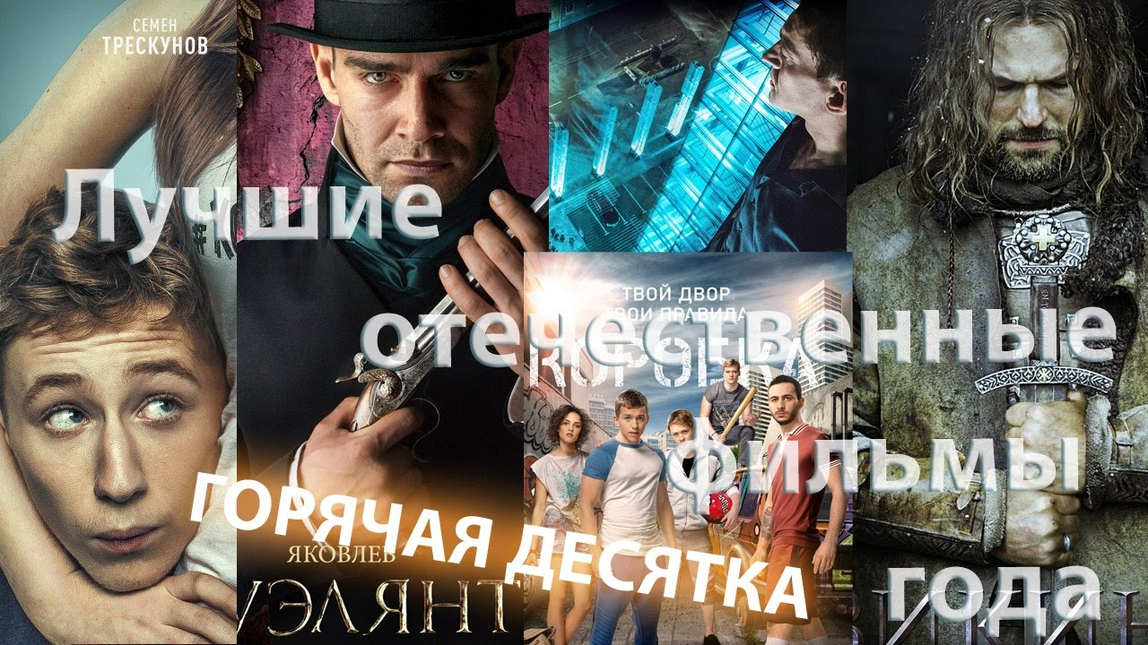 Фильмы 2017 года  российские фильмы  комедии  все