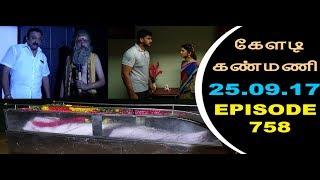 Keladi Kanmani Sun Tv Episode  758 25/09/2017