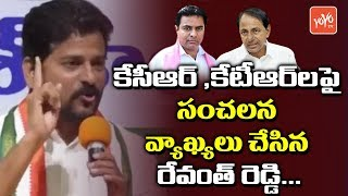 Telangana Congress Working President Revanth Reddy Sensational Comments On CM KCR,KTR