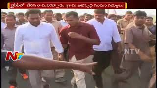 YS Jagan Mohan Reddy Praja Sankalpa Yatra At Krishna District | YS Jagan Padayatra Updates | NTV