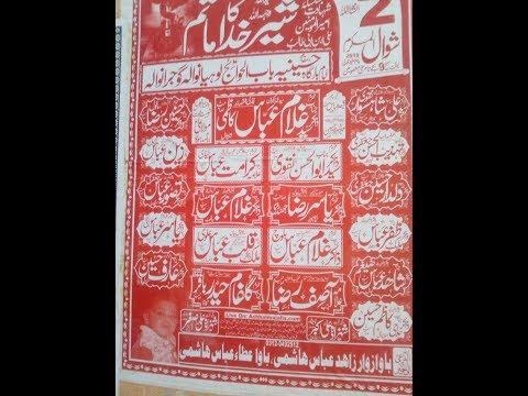 Live Majlis 2 Shawal 2019 lohiyanwala Gujranwala