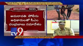 AP DGP Malakondaiah asks people to beware of social media rumours