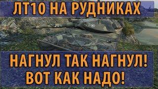 ЛТ10 НА РУДНИКАХ, НАГНУЛ ТАК НАГНУЛ! ВОТ КАК НАДО! World of Tanks