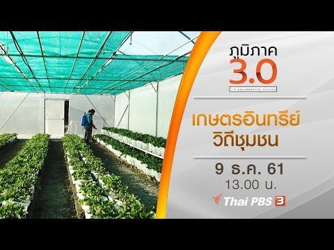 เกษตรอินทรีย์ วิถีชุมชน : ภูมิภาค 3.0 (9 ธ.ค.61)