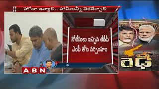 AP CM Chandrababu Naidu Teleconference With TDP MPs  Ahead of Monsoon Session