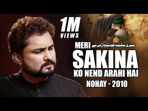 Mere Sakina(as) Ko Neend Arahe Hay (syed Raza Abbas Zaidi Vol-5 Nohay 2010 video