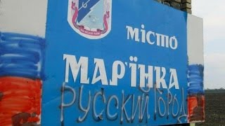 Бойцы ДНР о боях в Марьинке - Soldiers DNR told about the fighting in Marinka
