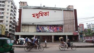 Modhumita Cinema Hall Motijheel - Modhumita Cinema Hall Dhaka Bangladesh