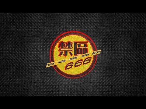 《禁區 666》第 54 集 A:三億日元搶劫案