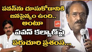 Paruchuri Gopala Krishna Reacted on Janasena Pawan Kalyan Rejected 2+2 Government Gunmen's