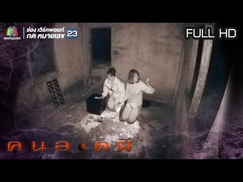คนอวดผี  | ตัวตายตัวแทน | 19 ธ.ค. 61  Full HD