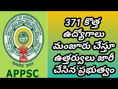 Andhra Pradesh government jobs latest news| ap MPEO jobs recruitment 2018| 371 MPEO jobs news|ap job