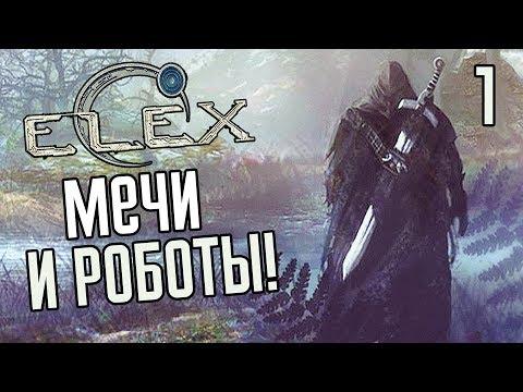ELEX Прохождение На Русском #1 — ОТ АВТОРОВ ГОТИКИ!