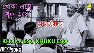 Khoka Eso Khuku Eso | খোকা এসো খুকু এসো | Bengali Kid's Song | Tulsi Chakraborty