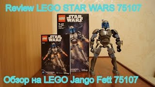 Lego Star Wars 75107 Jango Fett Review