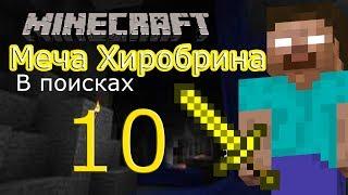 Minecraft: В поисках меча Хиробрина - серия 10 (Minecraft Machinima)