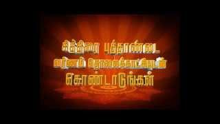 Tamil & Sinhala Special Movie Package @ 9pm on Varnam TV