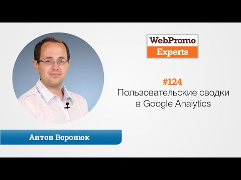 Пользовательские отчеты в Google Analytics. Антон Воронюк. TV #124