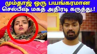 Mumtaz ஒரு Selfish - Mahat | Bigg Boss 2 Tamil - Day 62 Promo Highlights & Review | Big Boss 2 Tamil