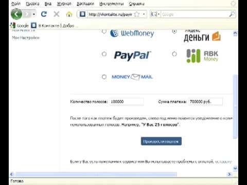 Посмотреть ролик - Взлом голосов вконтакте.flv slovoed 227 228 229.