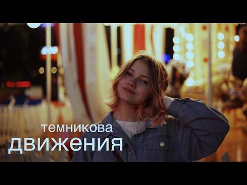 Елена Темникова - Движения (cover. Саша Капустина)