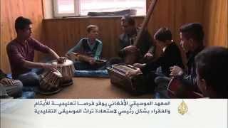 فرص تعليمية للأيتام والفقراء بالمعهد الموسيقي الأفغاني