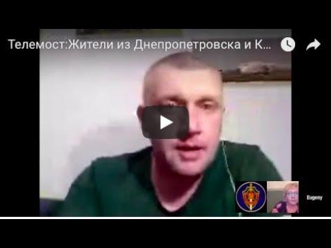 Телемост:Жители  из Днепропетровска  и Киева в прямом  эфире PolitWera