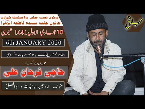 Hadis-e-Kisa | Qari Farhan Ali | 10th Jamadi Awal 1441/2020 - Nishtar Park Solider Bazar - Karachi