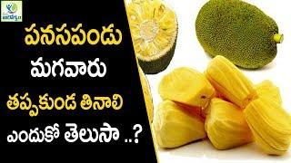 Health Benefits of Jackfruit -  Healthy Foods    Mana Arogyam