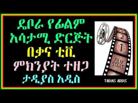 Kana Tv forced Dibora Records Shutdown- Tadias Addis
