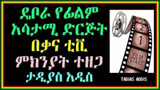 Tadias Addis