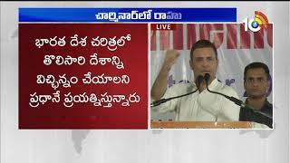 Rahul Gandhi full Speech @Praja Garjana Sabha in Charminar
