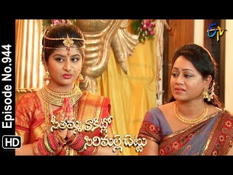 Seethamma Vakitlo Sirimalle Chettu | 11th September 2018 | Full Episode No 944 | ETV Telugu