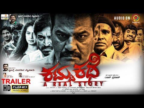 Kattu Kathe Movie Official Trailer | Surya | Swathi Konde | Raj Praveen | Rajesh Nataranga