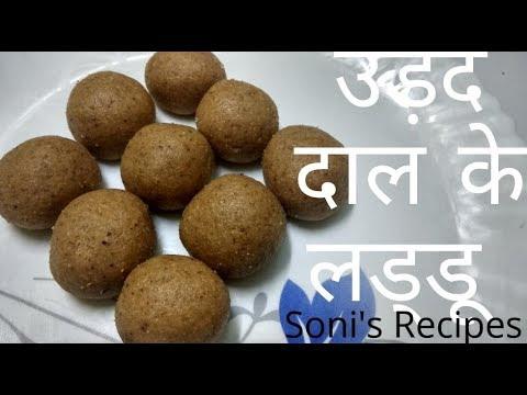 Soni's Recipes - आसान तरीके से बनाए उड़द दाल  के लड्डू
